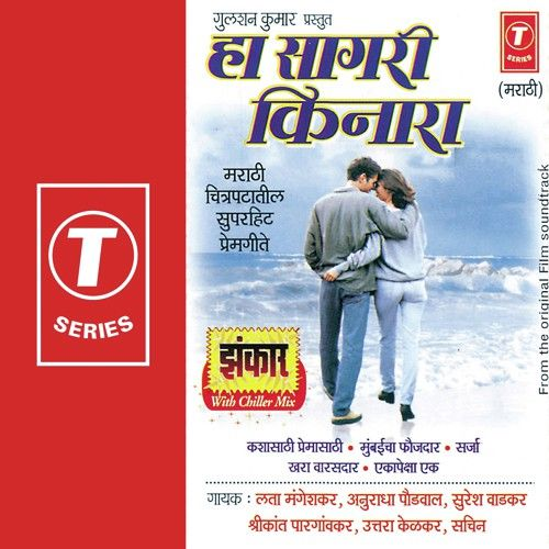 A Song From Ha Saagari Kinara Jhankar With Chiller Mix Now Playing On Saavn Songs Marathi Song Chill Mix
