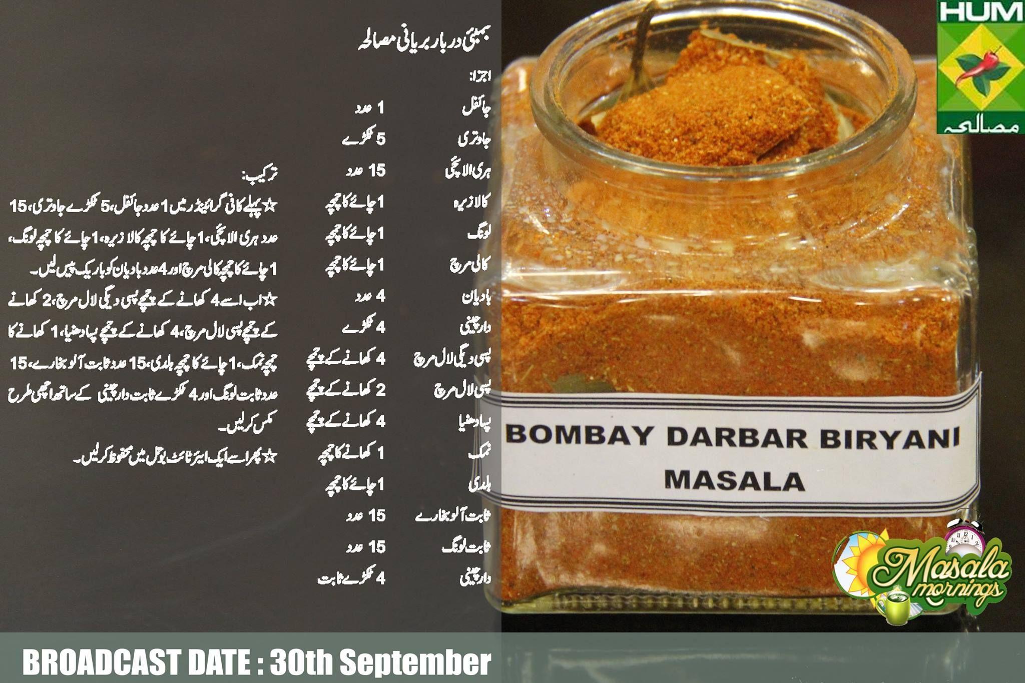 Biryani masala masalay pinterest biryani recipes and pakistani cuisine biryani masala by shireen anwar ccuart Gallery
