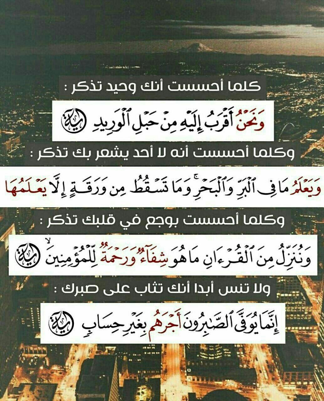 Pin By Max Skay On صدقه جاريه لأبي Islamic Quotes Quran Quran Quotes Quran Verses