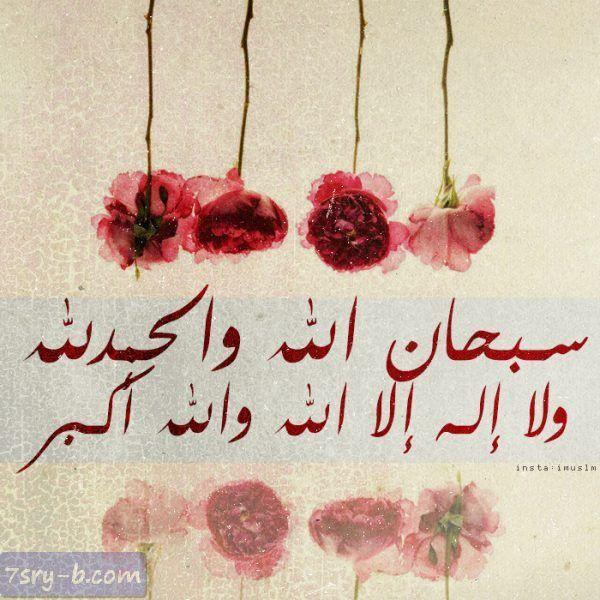 صور سبحان الله صور مكتوب عليها سبحان الله خلفيات دينية عليها جملة سبحان الله Allah Greatful Deities