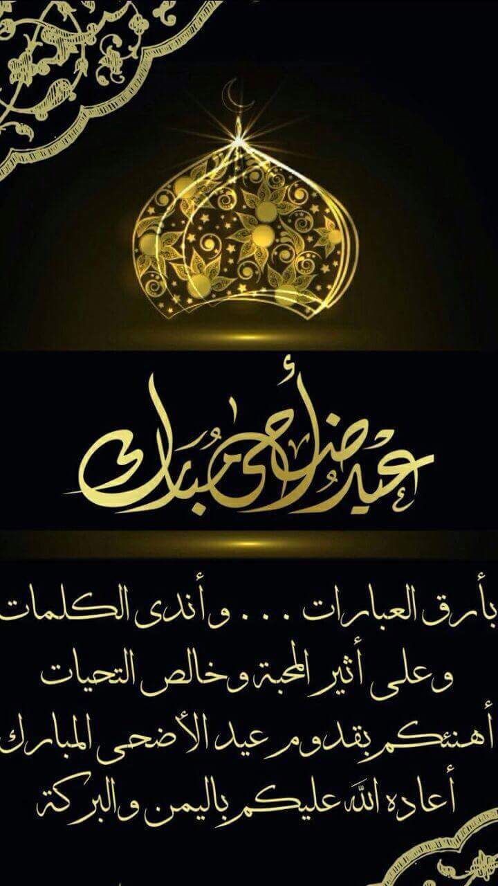Pin By Ahmed Al Salem On Eid Persian Calligraphy Art Eid Adha Mubarak Eid Photos