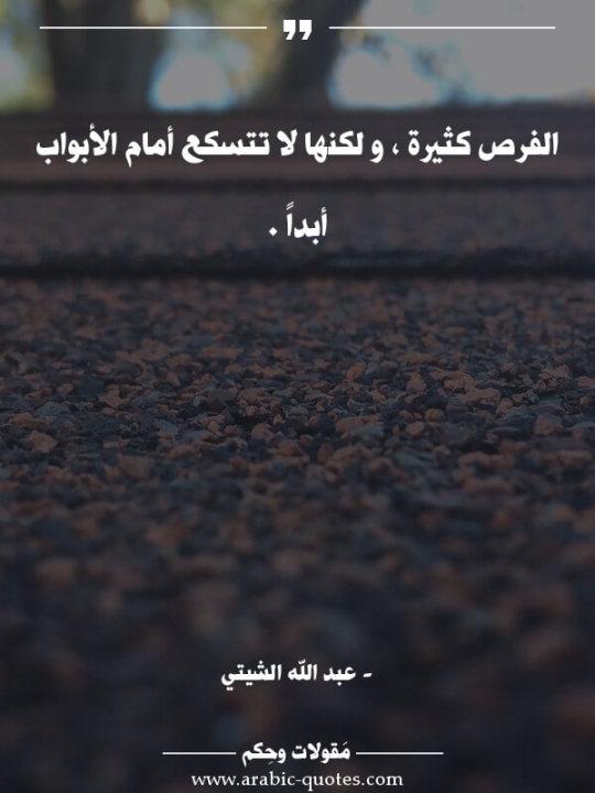 تمبلر On Tumblr In 2021 Words Quotes Wise Quotes Beautiful Arabic Words
