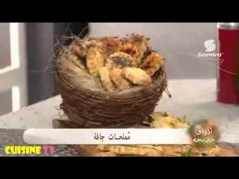 أذواق خديجة مملحات جافة كلية عجل بالصلصلة الحمراء حلوى تقليدية Samira Tv Youtube Samira Tv Samira Tv Youtube Recette