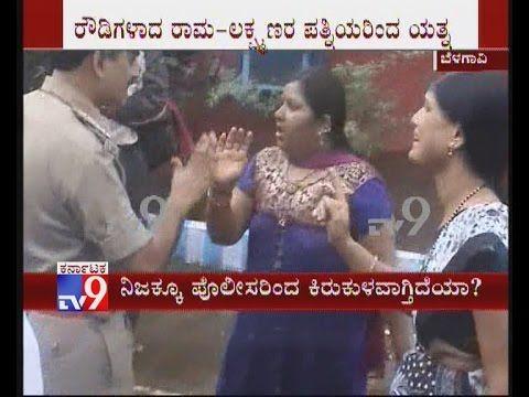 Belgavi: Rowdy Rama-Lakshmana Wives Clash With Cops - TV9