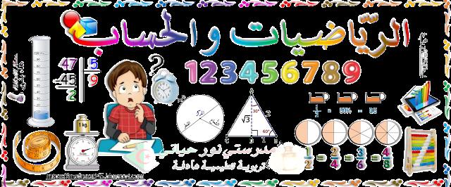 الرياضيات والحساب Arithmetic Mathematics Words