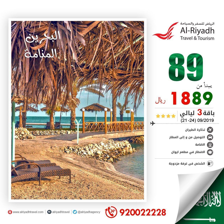 الوطني 2019 عروض شركة الرياض للسفر و السياحة البحرين باكو جابالا Travel And Tourism Tourism Travel