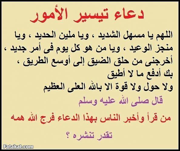 دعاء لتسير الامور Arabic Quotes Wise Words Quotes
