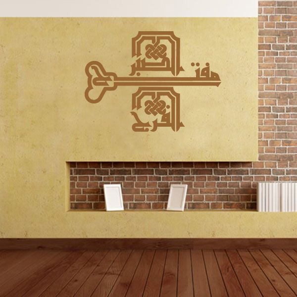 """Stickers islam """"Assabr miftah al faraj""""  #wallstickers #stickersislam #islamicart #islam #arabiccalligraphy"""