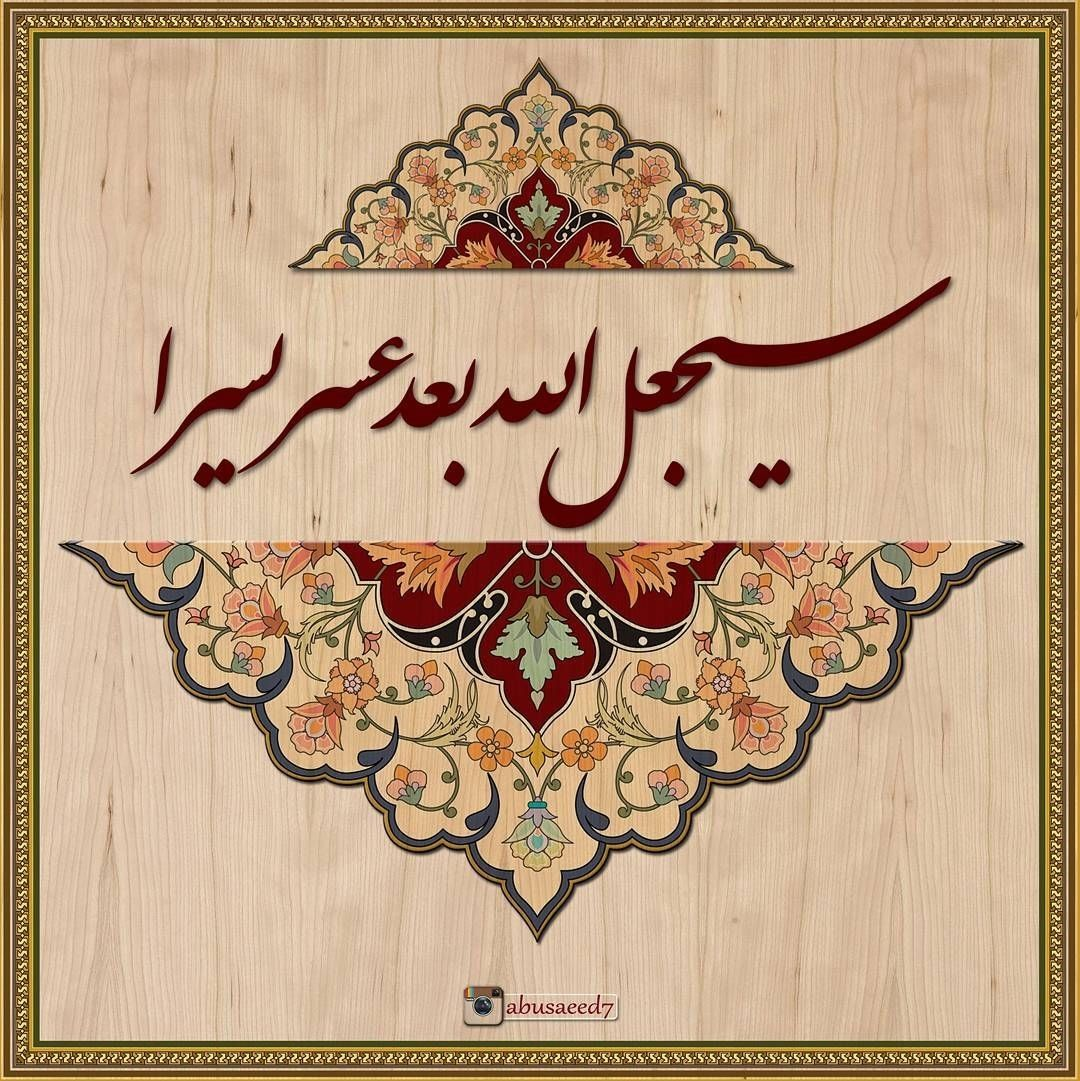 Geordi The Pug Blog Muslim Character Blog Arabic Calligraphy
