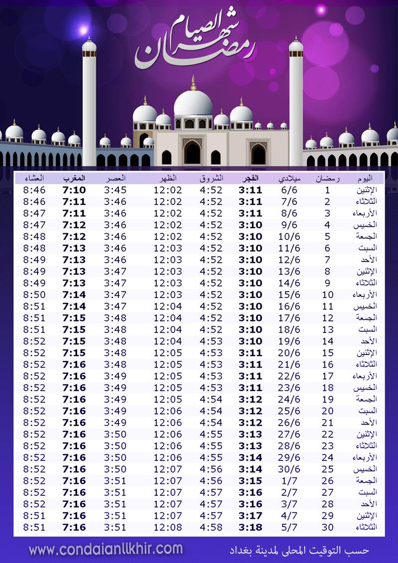 كن داعيا للخير برنامج امساكية شهر رمضان لعام 1438 2017 Ramadan Graphic Design Calendar