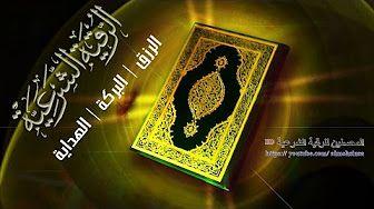 الرقية الشرعية دعاء المسلم Islam Facts Facts Bullet Journal