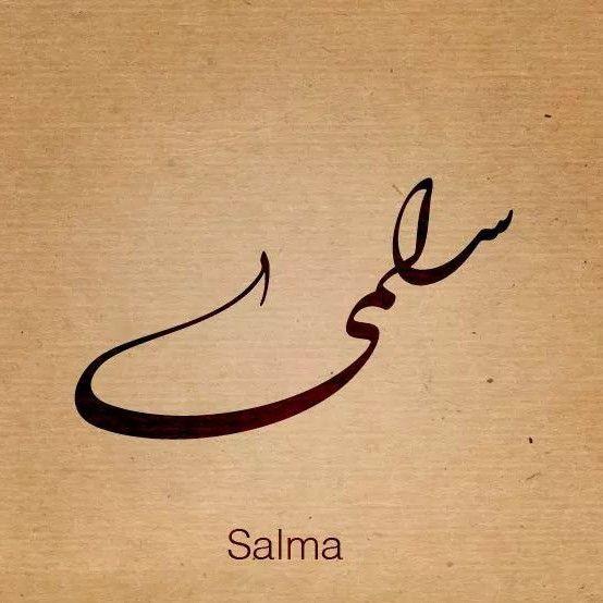 Arabic Calligraphy Beautiful Names Salma Calligraphy Name Islamic Art Calligraphy Islamic Calligraphy