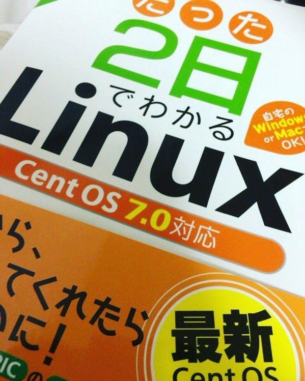 もーわけわかめ(_) 意味わからんでも楽しんでる自分もいる 頑張ろう  #linux #基礎 #理解できません #でも楽しい #新しい仕事 #ドキドキ #日々勉強 by yuui0011