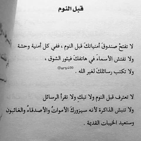 Image Discovered By Zozo Alsamariy Find Images And Videos About ﻋﺮﺑﻲ كلمات And ع راقي On We Heart It The Ap Pretty Quotes Wisdom Quotes Life Wisdom Quotes