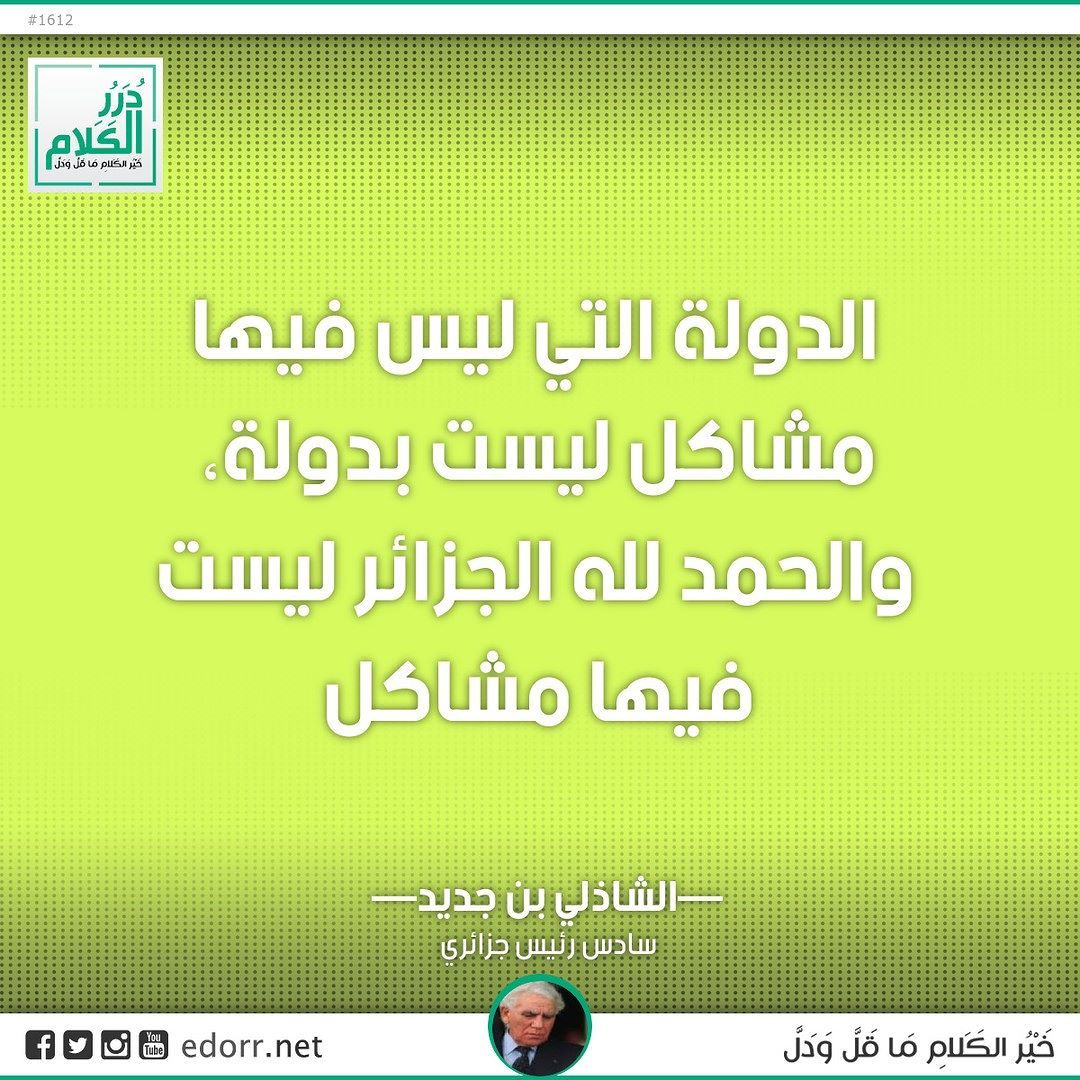 الدولة التي ليس فيها مشاكل ليست بدولة والحمد لله الجزائر ليست فيها مشاكل الشاذلي بن جديد سادس رئيس جزائري Instagram Posts Instagram Incoming Call Screenshot