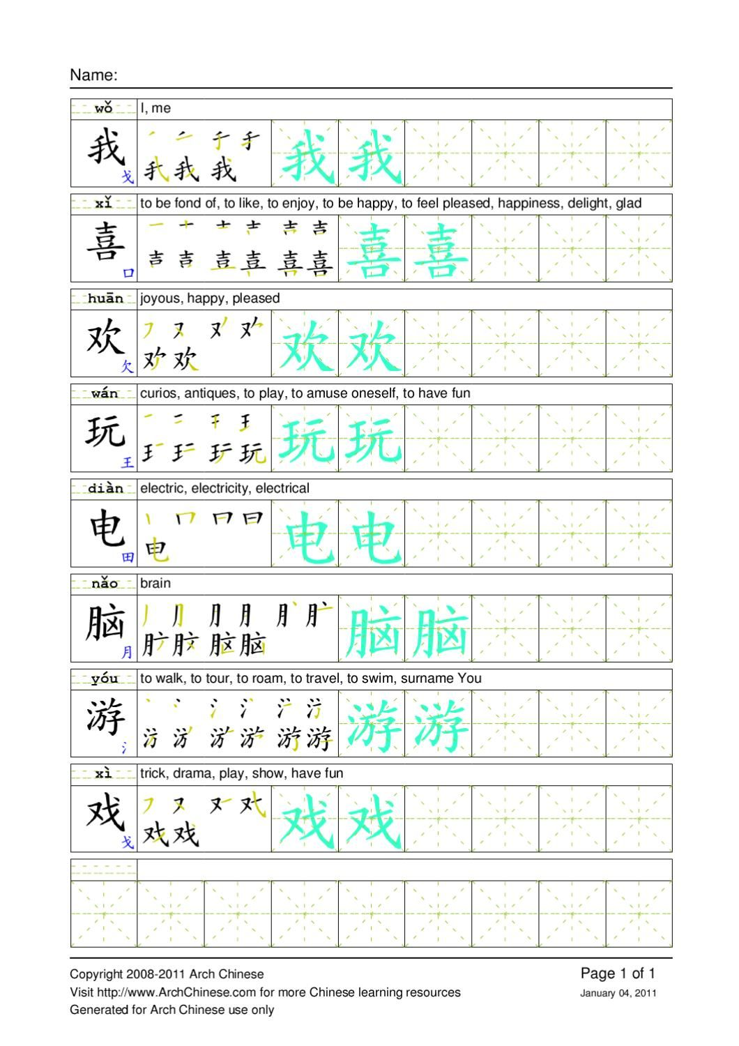 Worksheets Chinese Writing Worksheets how to learn chinese characters worksheets characters