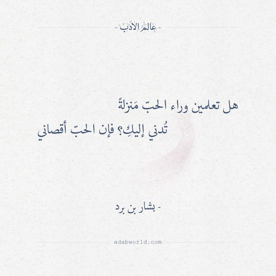 هل تعلمين وراء الحب منزلة بشار بن برد عالم الأدب Arabic Quotes Arabic Words Words
