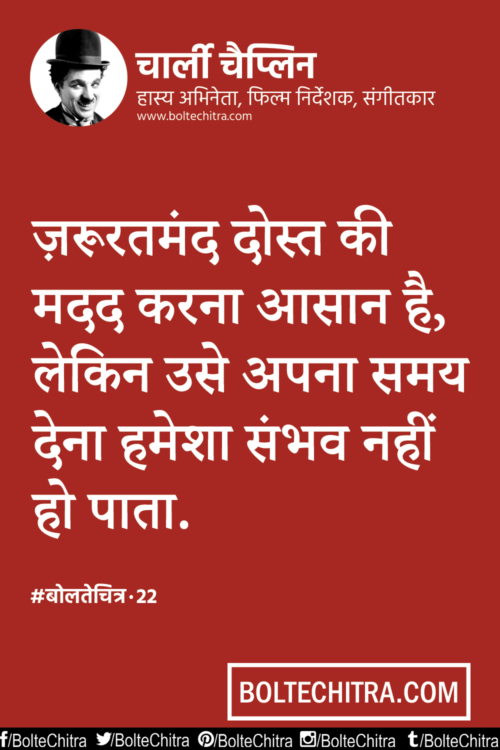 Charlie Chaplin Quotes in Hindi Part 22 | CHARLIE CHAPLIN QUOTES ...