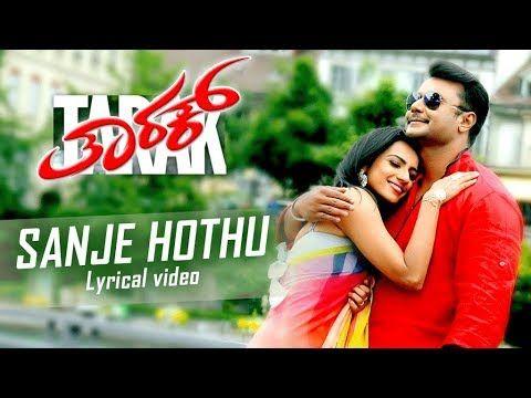 This Sanje Enjoy The Lyrical Video Of Sanje Hothu Https Youtu Be Ldsbgfl83h8 Karnataka Kannada Darshan Darshanthoogudeep Lyrics Songs Kannada Movies