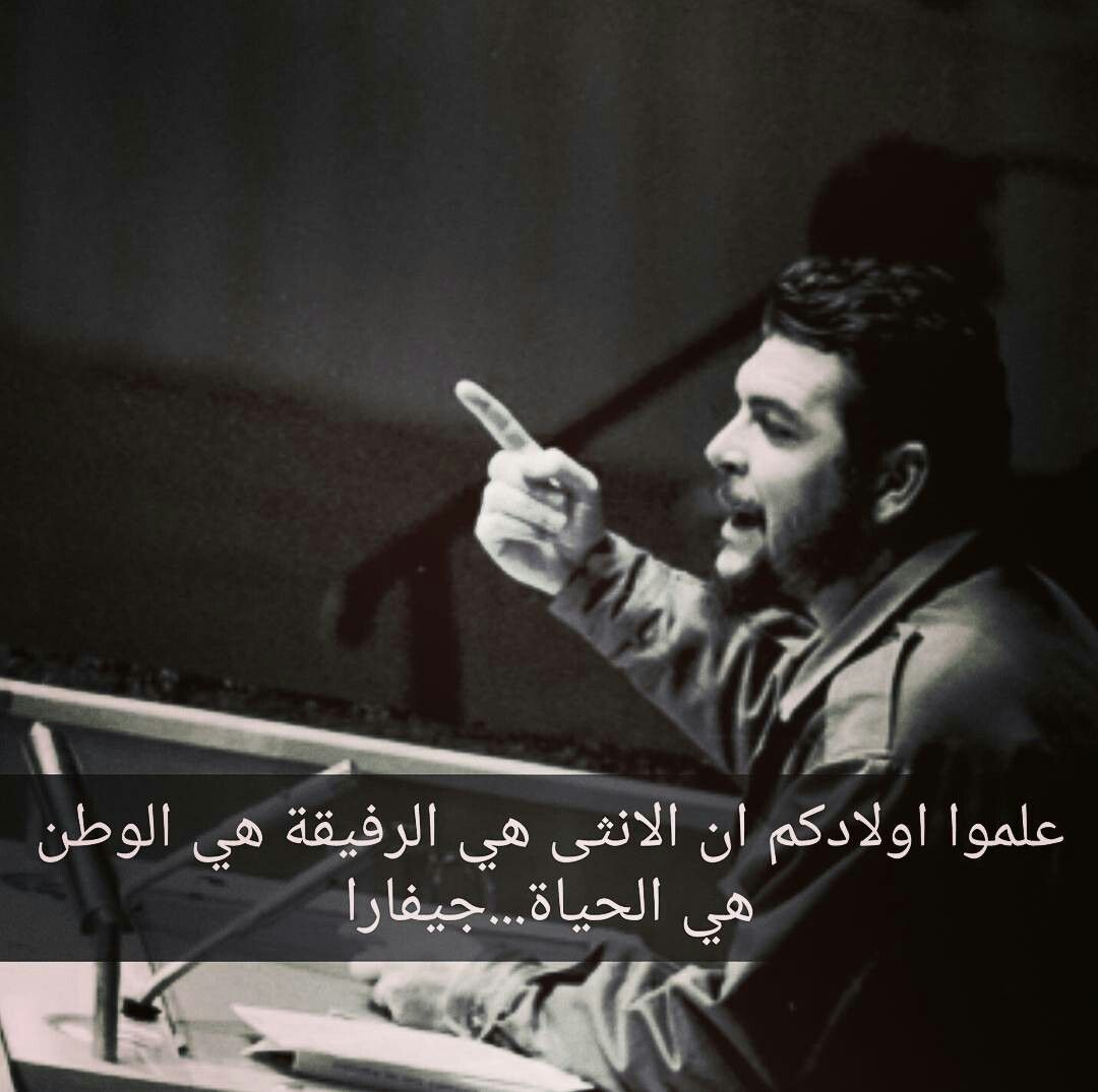 Pin By Najat On ح ك م Che Guevara Quotes Photo Quotes Arabic Quotes