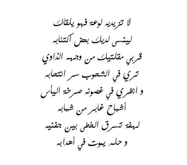 بدر شاكر السياب Magic Words Quotes Arabic Quotes