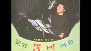 신중현(Shin Joong Hyun) - 꽃잎 (1967) 이정화(Lee Jeonghwa)VINYL, via YouTube.