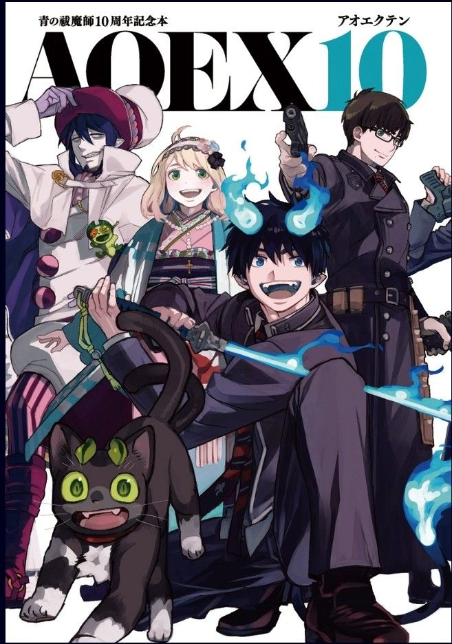 Pin on BLUE EXORCIST 青の祓魔師