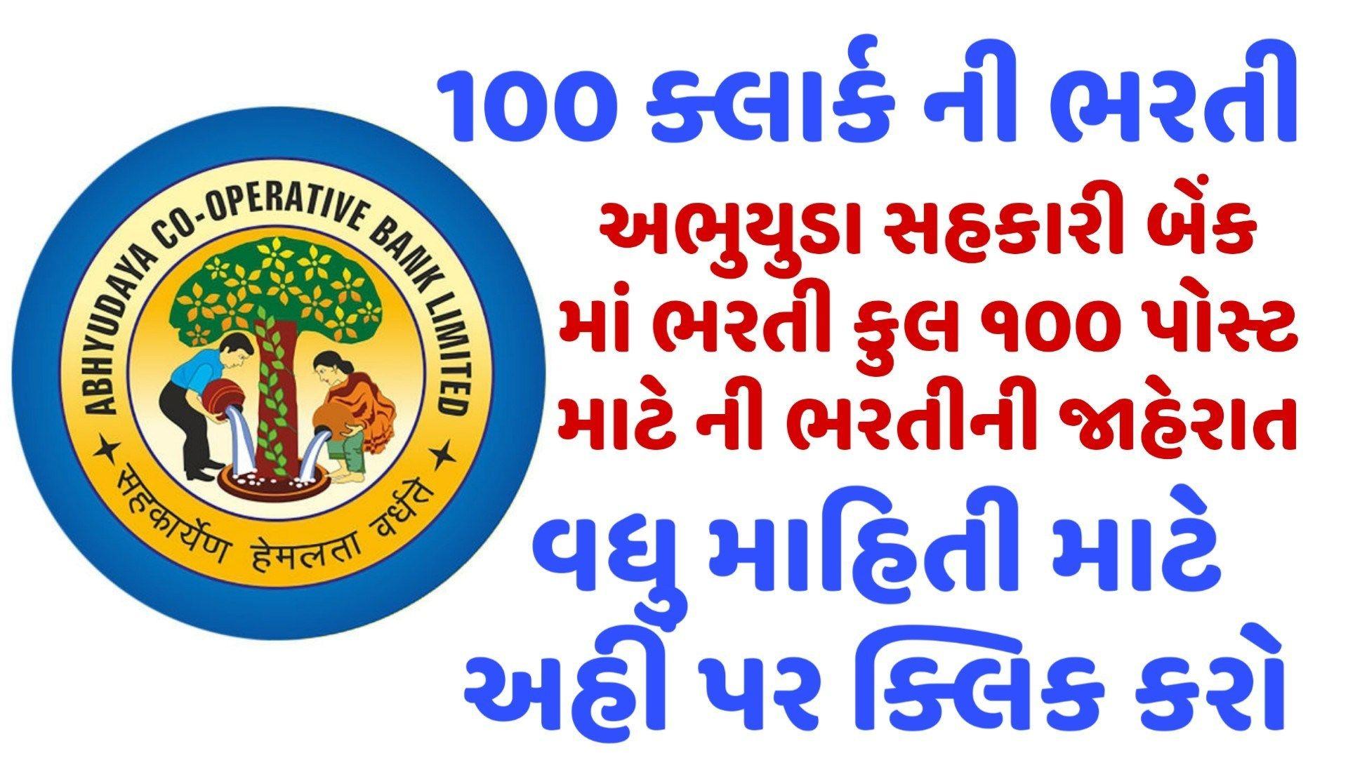 Abhyudaya cooperative bank recruitment for 100 clerk