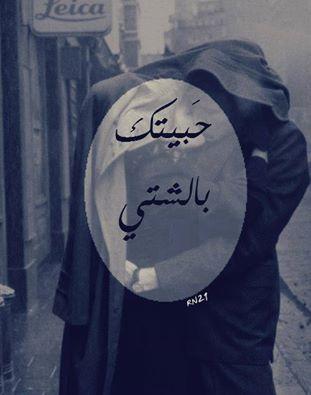 الشتاااااااااء Qoutes Platonic Love Arabic Quotes