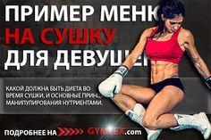 похудение быстро сушка тела