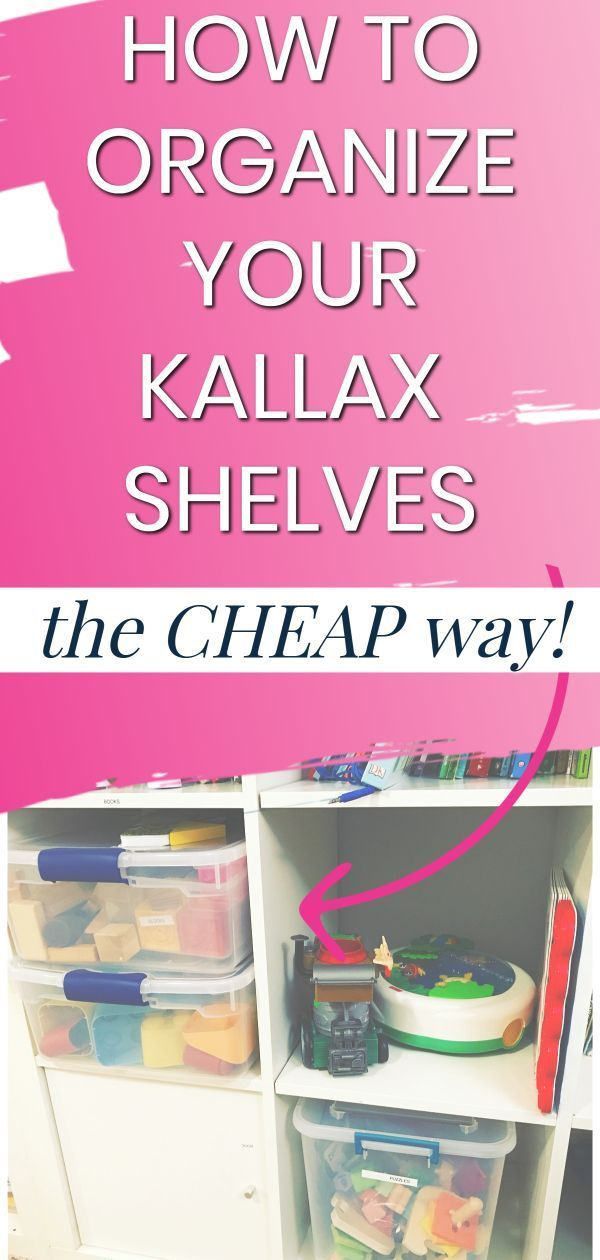 How to Store Toys in an Expedit/Kallax Shelving Unit - CorporetteMoms#corporettemoms #expeditkallax #shelving #store #toys #unit