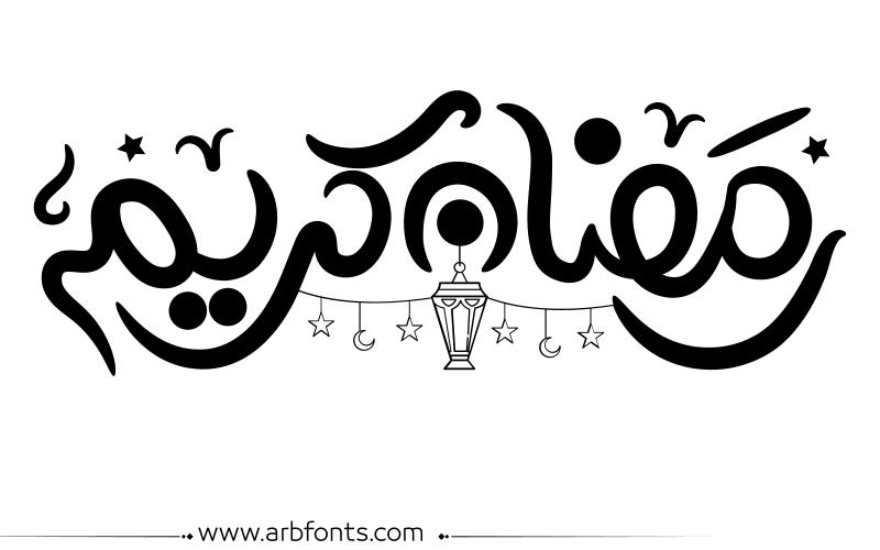 مخطوطة صورة إسم رمضان كريم Arabic Font Arabic Calligraphy Calligraphy