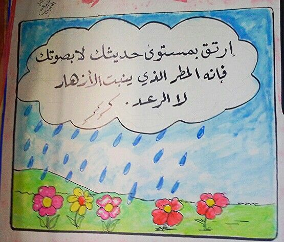 ارتق بمستوى حديثك لا بصوتك فانه المطر الذي ينبت الزرع لا الرعد Quotes I School Drawings