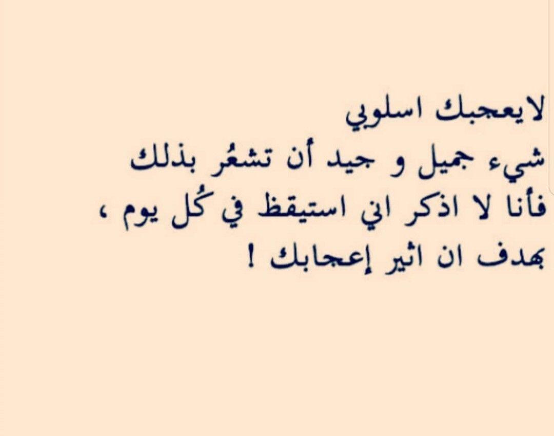 Pin By Muna On اعجبتني Words Feelings My Life