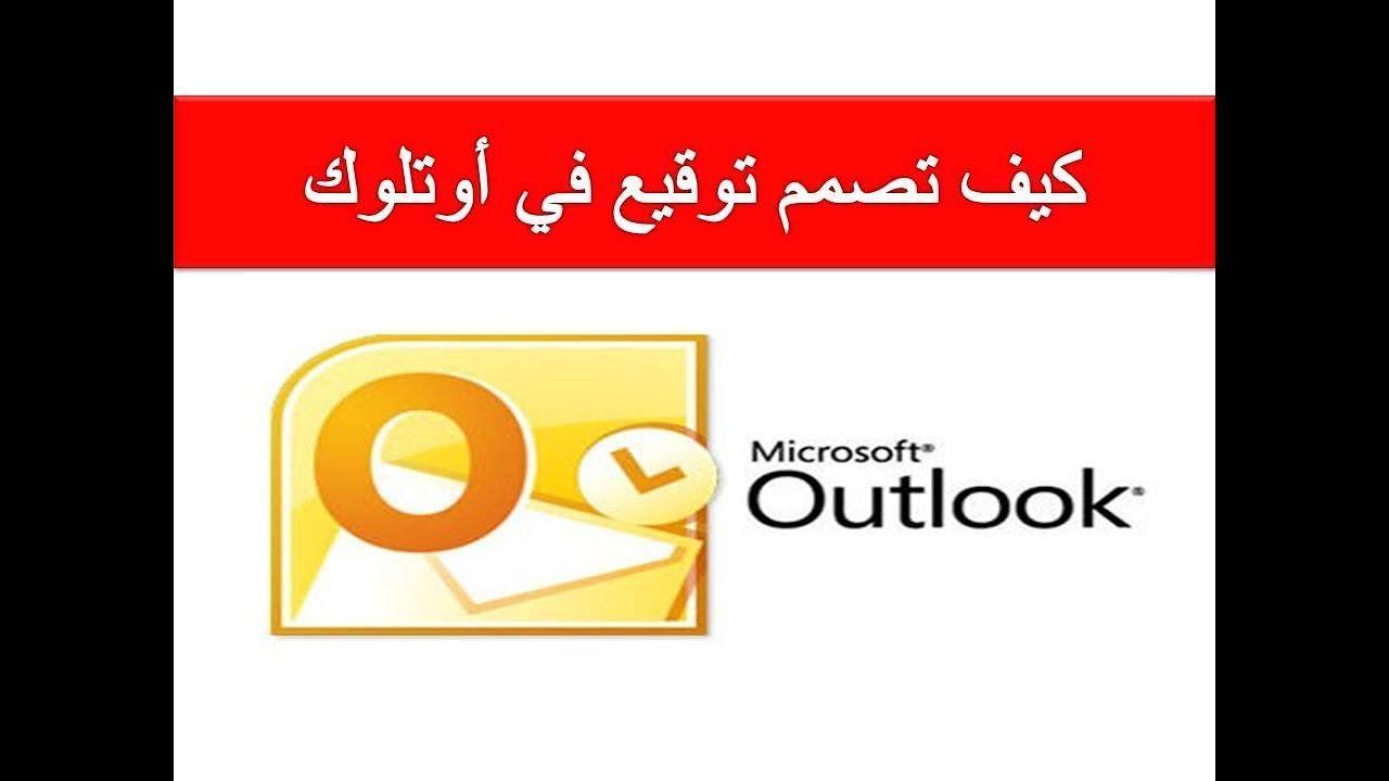 كيف تصمم توقيع في أوتلوك Outlook Express Signature Outlook Express Microsoft Outlook Free Online Courses