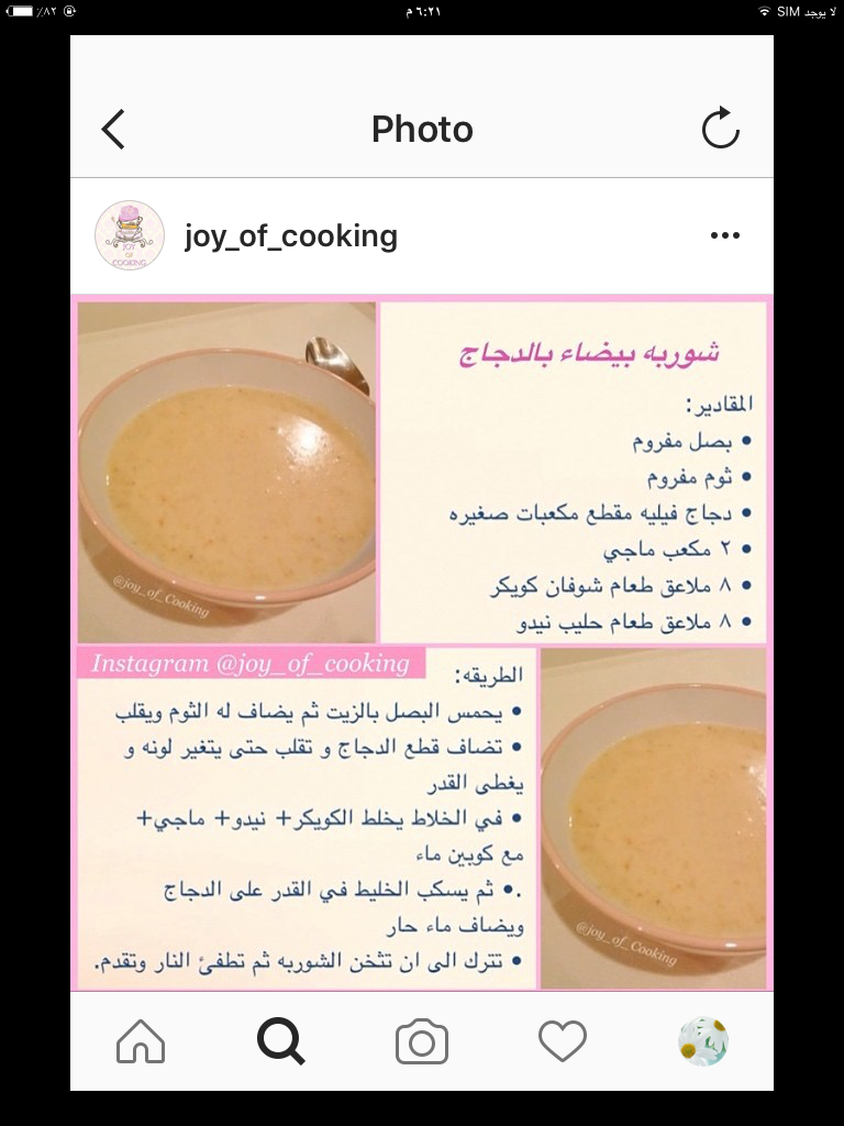 Pin By Hana On شوربات Joy Of Cooking Cooking Instagram