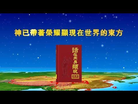 【東方閃電】全能神教會神話詩歌《神已帶著榮耀顯現在世界的東方》
