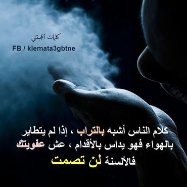 حكم عن الحياة والدنيا اقوال وامثال عن الحياة ميكساتك In 2021 Arabic Quotes Romantic Love Quotes Emotional Photos