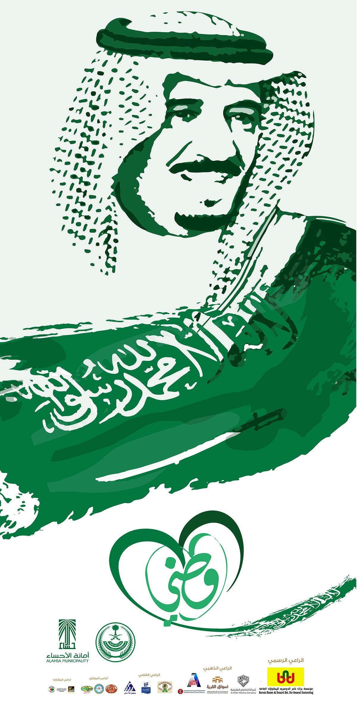 حملة وطني اليوم الوطني للسعودية On Behance National Day Saudi Saudi Arabia Flag Islamic Calligraphy Painting