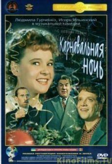 Карнавальная ночь (1956) смотреть онлайн кино фильм ...