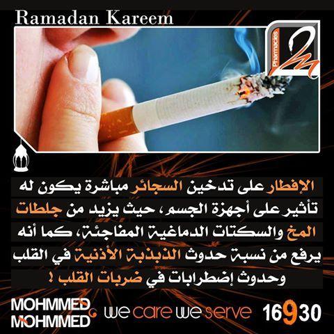 طب صحة صيدلة معلومة ثقافة علم هل تعلم جوجل يوتيوب إنتسقرام فيسبوك Health Tips Facebook Twitter Google رمضان صح Ramadan Ramadan Kareem Kareem