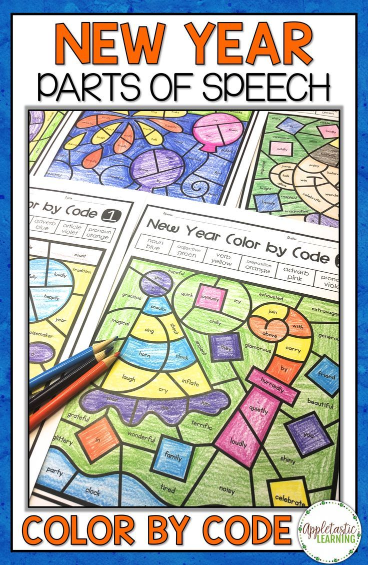 new year coloring pages parts of speech color by number
