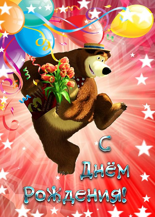 Маша и медведь С Днем Рождения Cards Birthday Happy