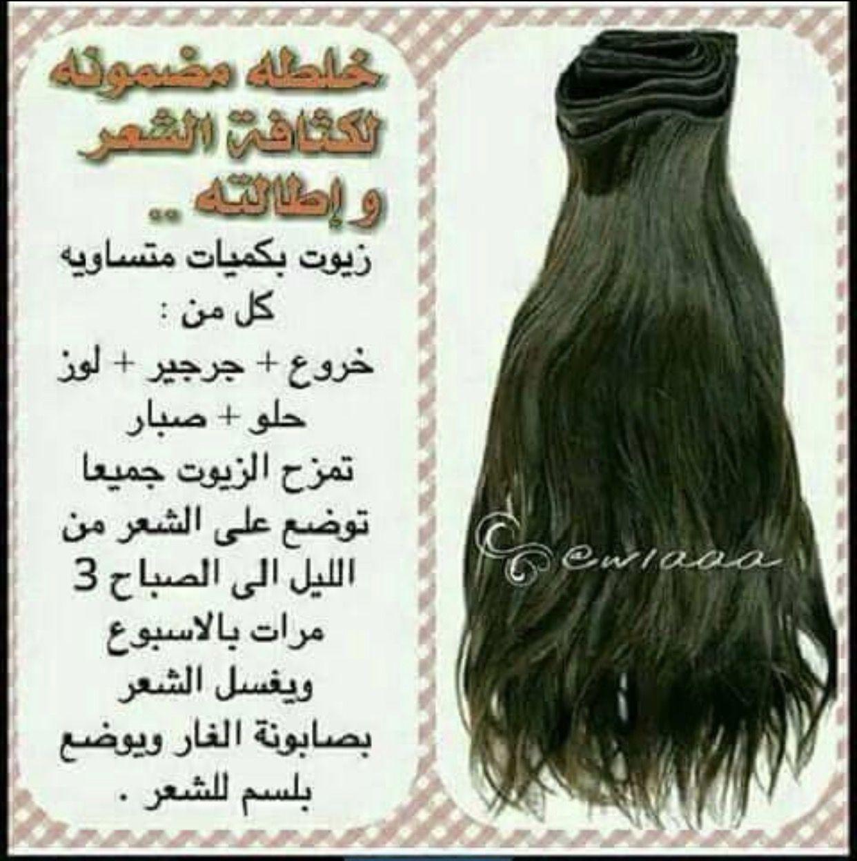 وصفات لتطويل الشعر في اسبوع Hair Styles Long Hair Styles Hair