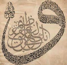 وإنك لعلى خلق عظيم بالخط العربي Recherche Google Polynesian Tattoo Calligraphy Art