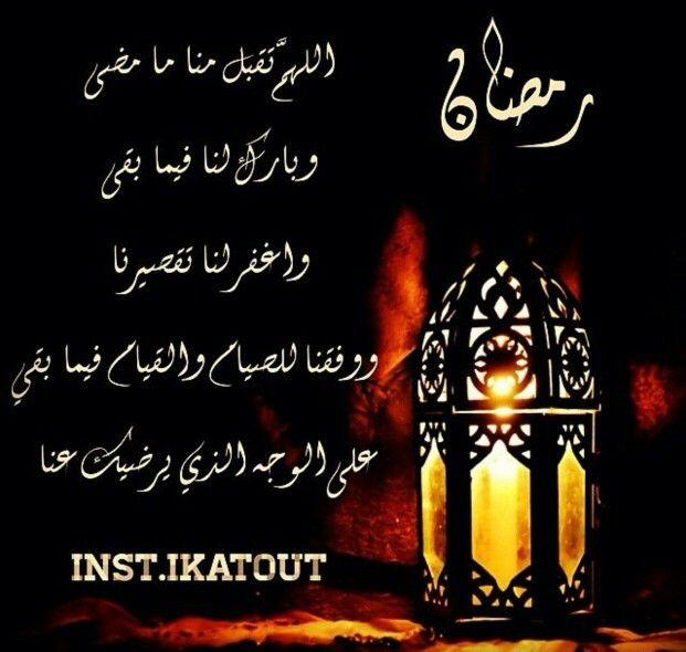 رمضان كريم Ramadan Quotes Ramadan Ramadan Kareem