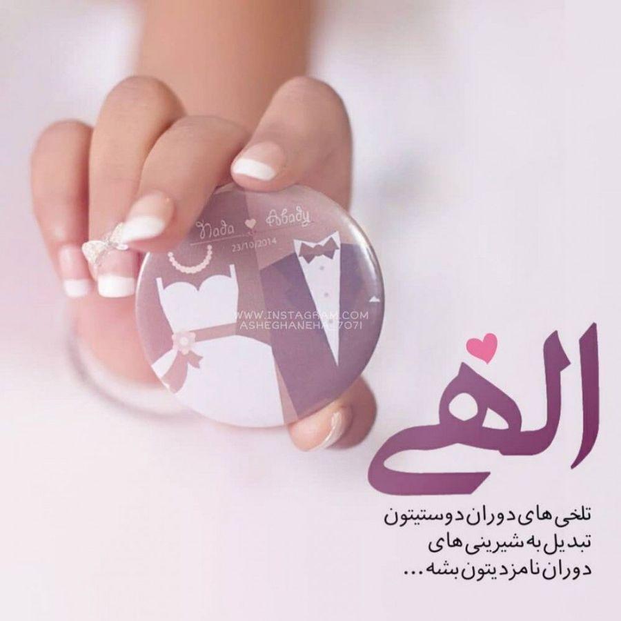عکس نوشته عاشقانه 2019 احساسی برای پروفایل شبکه های اجتماعی Alphabet Letters Design Text On Photo Persian Poetry