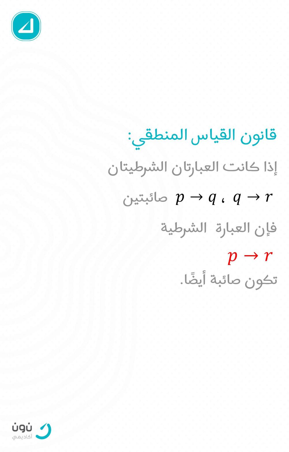 رياضيات أولى ثانوي الفصل الدراسي الأول بطاقة شرح 4 Flashcards Math Math Equations