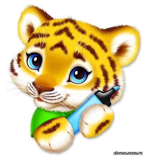 Ребенка, картинки тигренок на прозрачном фоне