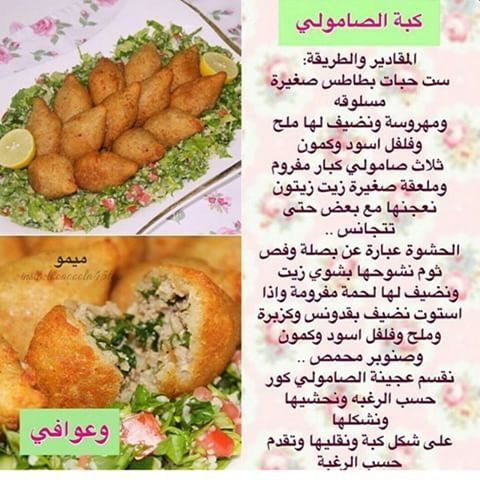 كبة الصامولي Food And Drink Cooking Recipes Desserts Cooking Recipes